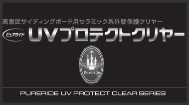 デザインとテクスチャーを際立たせる無色透明の塗り替え「uvプロテクトクリヤー」