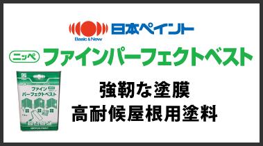 日本ペイント高耐候屋根塗料ファインパーフェクトベスト