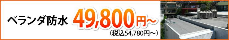 ベランダ防水4万9800円から