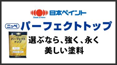 手頃な値段と高耐久、日本ペイントパーフェクトトップ