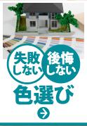 屋根・外壁塗装で失敗しない、後悔しない色選び