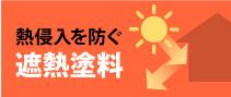 熱侵入を防ぐ遮熱塗料