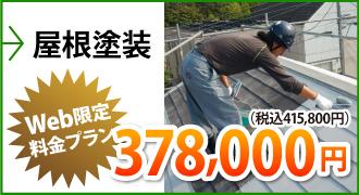 屋根塗装料金プランはこちら
