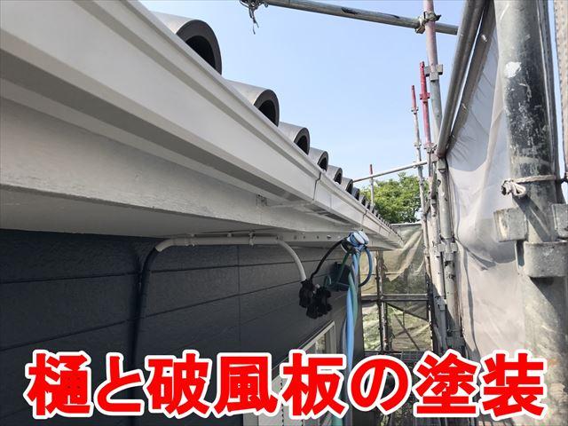 樋と破風板の塗装