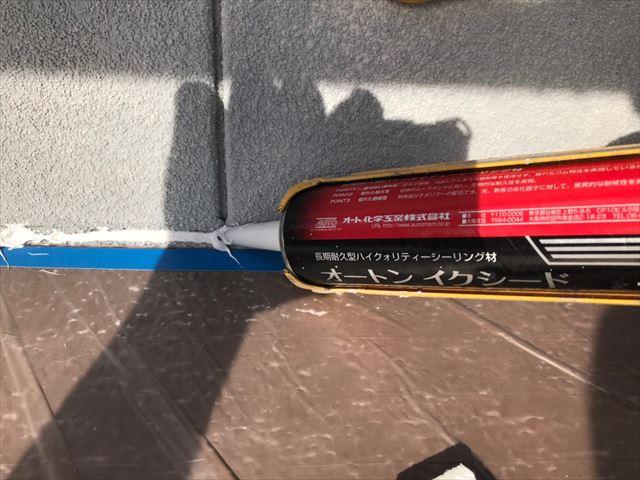 幕板の三角コーキング補修