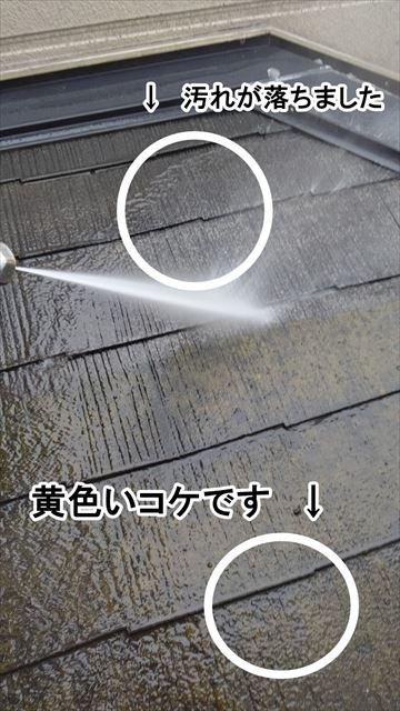 中津川市中津川で屋根外壁塗装屋根バイオ洗浄