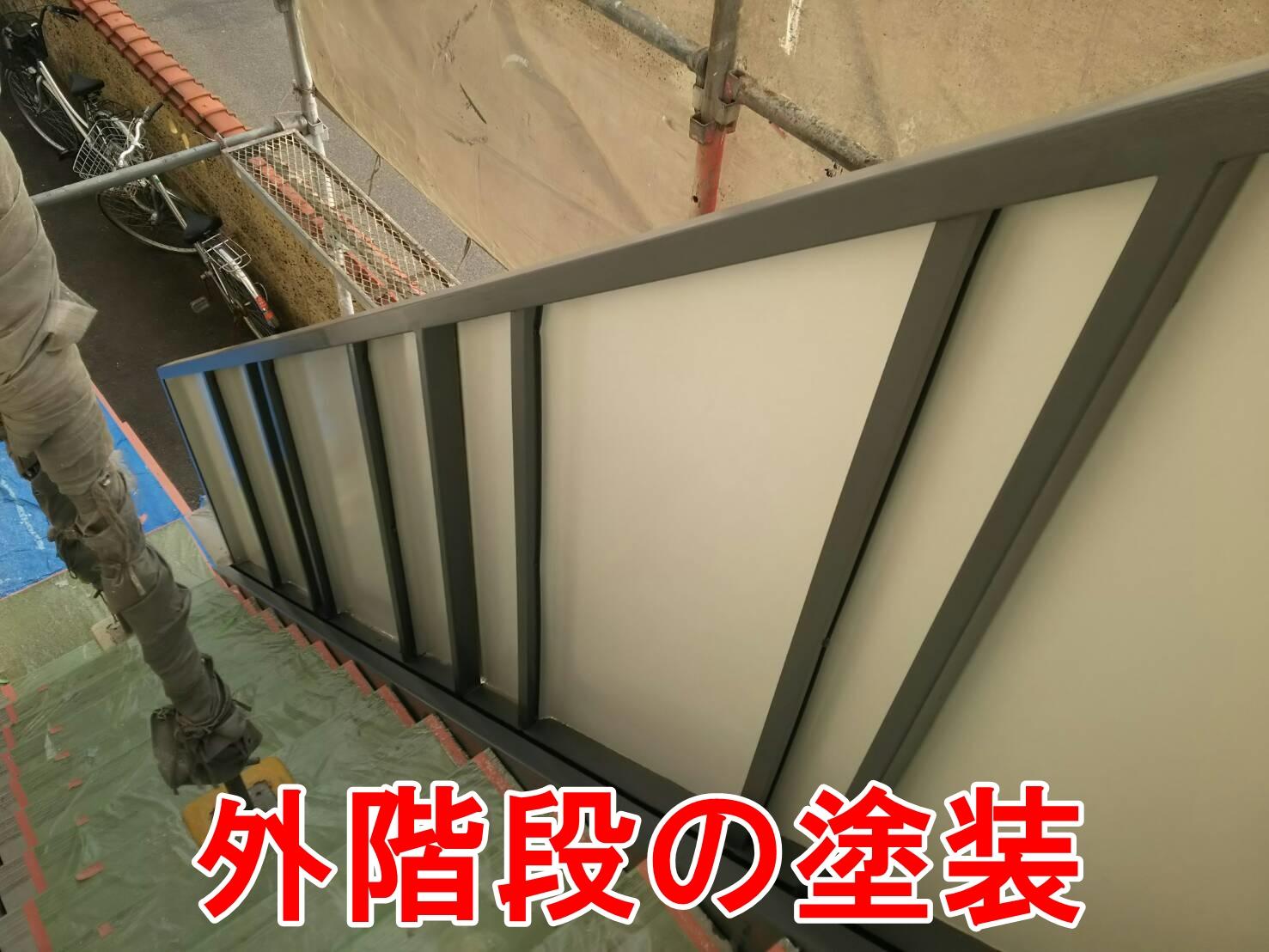 外階段の塗装
