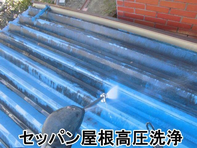 折半屋根洗浄