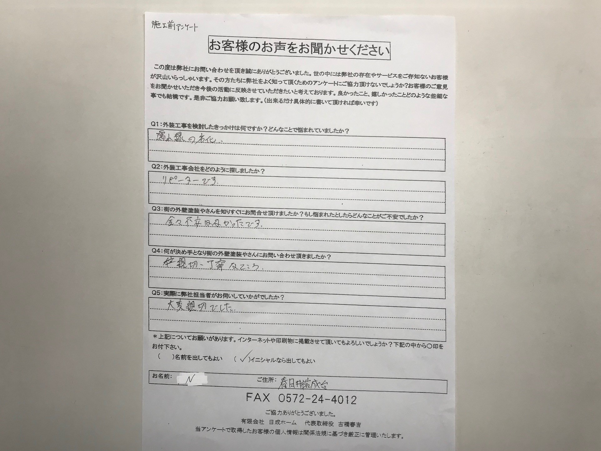 春日井市岩成台 外装工事