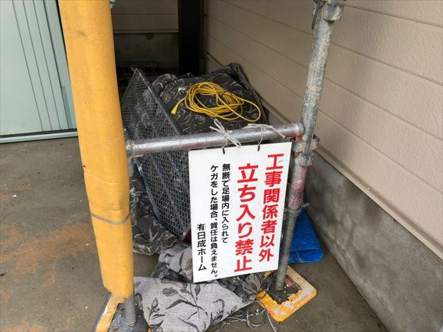 工事関係者以外立ち入り禁止看板、設置