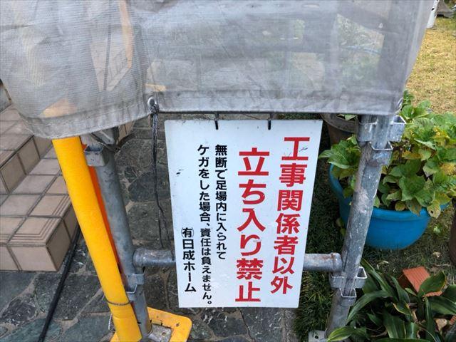 立ち入り禁止の看板設置