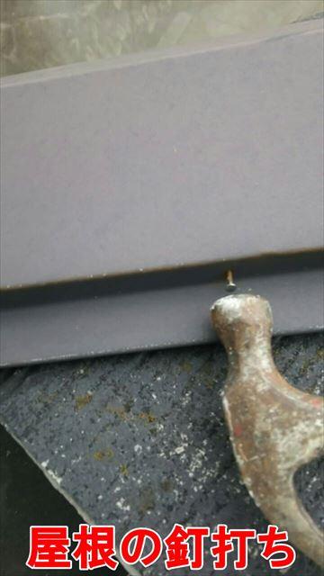 屋根釘打ち補修