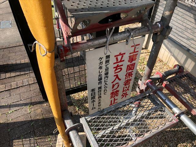 土岐市、立ち入り禁止看板設置