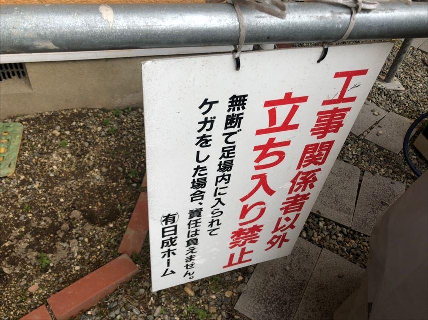 立ち入り禁止、看板設置